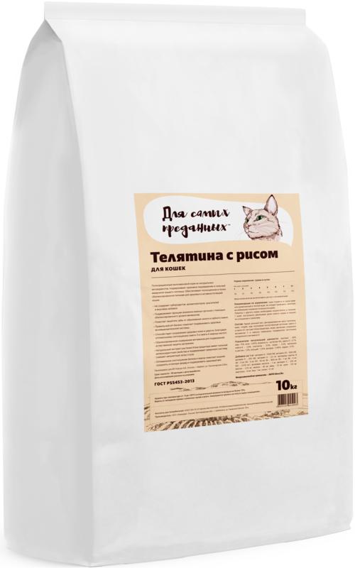 Сухой корм для кошек Телятина с рисом гипоаллергенный, 10кг