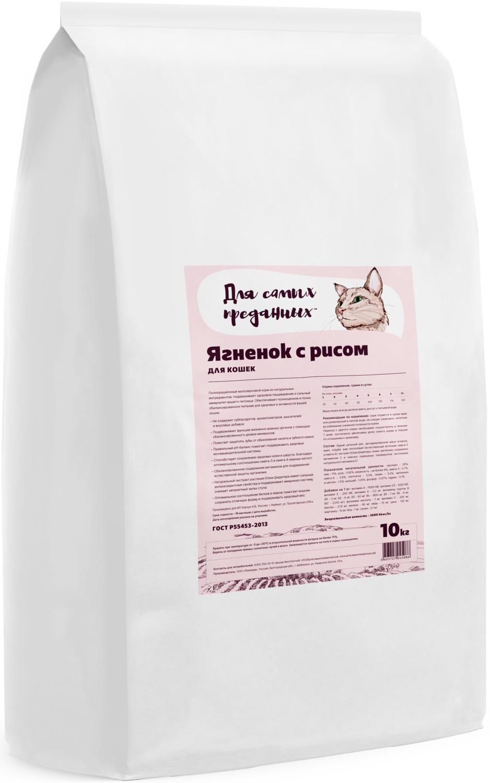Ягнёнок с рисом гипоаллергенный, 10кг