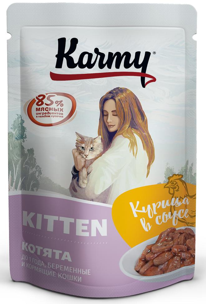 Влажный корм Karmy для котят до 1 года, Курица в соусе.
