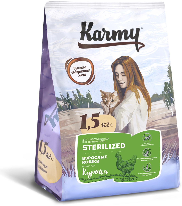 Karmy Sterilized, Сухой корм для стерилизованных кошек и кастрированных котов, Курица