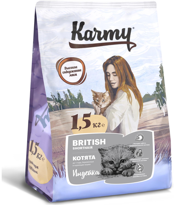 Сухой корм Karmy для котят британцев