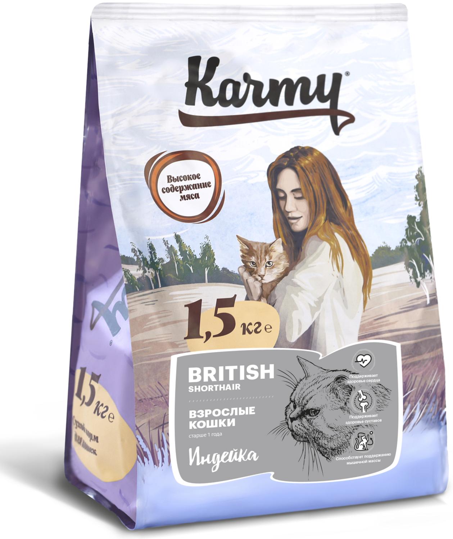 Сухой корм Karmy для кошек породы Британская короткошерстная