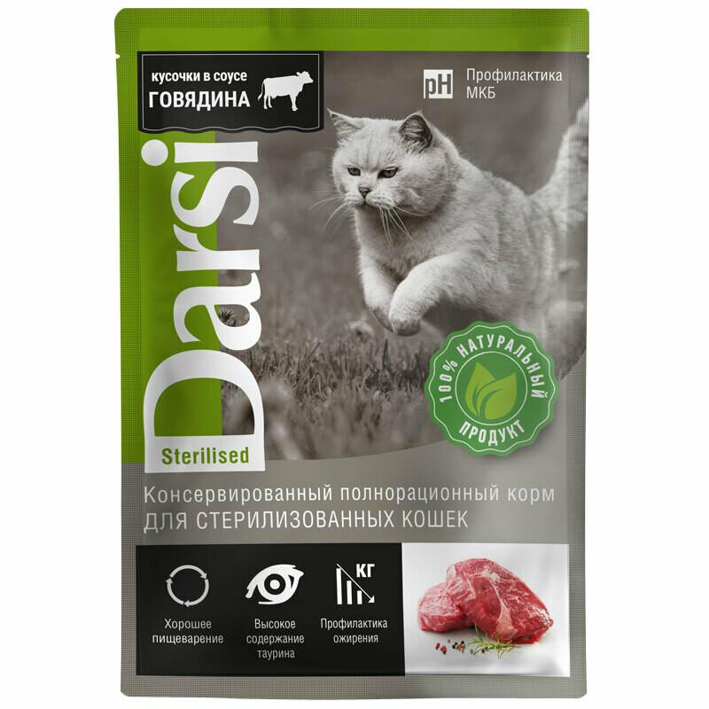 """Влажный корм Darsi """"Говядина"""" для стерилизованных кошек, 85г"""