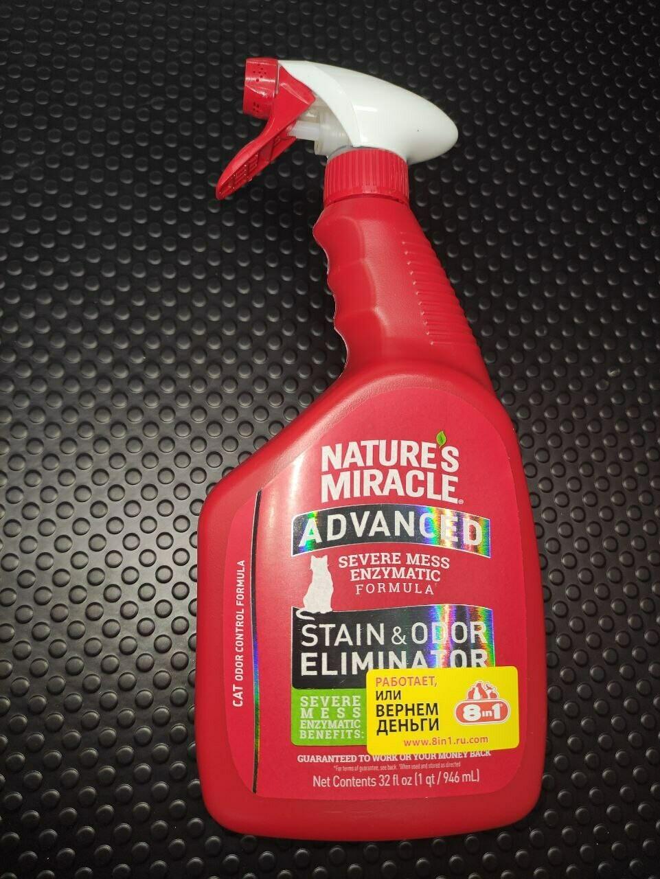 Уничтожитель пятен и запахов с усиленной формулой для кошек 8 в 1 Nature's Miracle