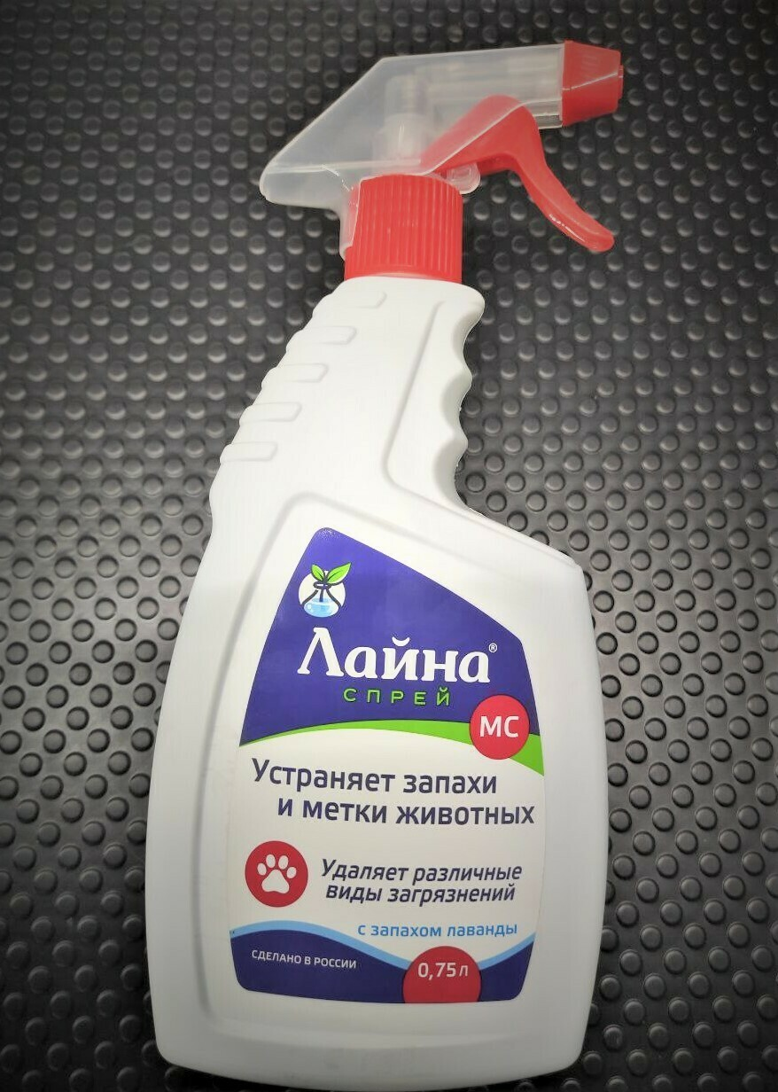 Лайна спрей для удаления запахов и меток собак и кошек, с ароматом лаванды. 0,75л