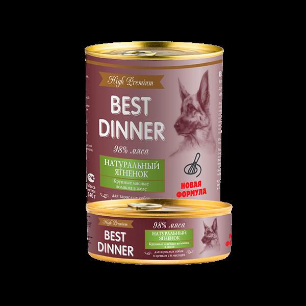 Best Dinner Натуральный ягненок. Фасовки по 100 и 340гр.