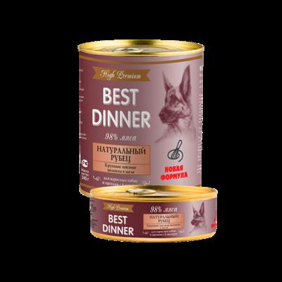 Best Dinner Натуральный рубец. Фасовка по 100 и 340гр