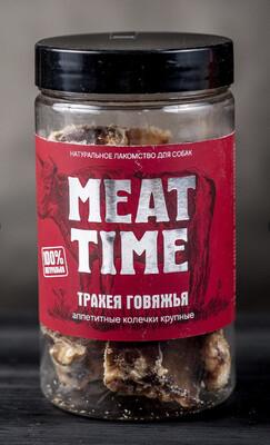 Трахея говяжья MEAT TIME, крупные аппетитные колечки, 90гр