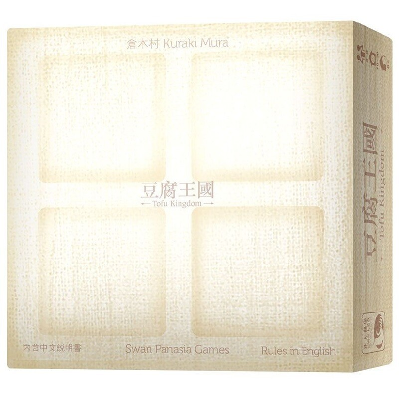 Tofu Kingdom (Chinese)