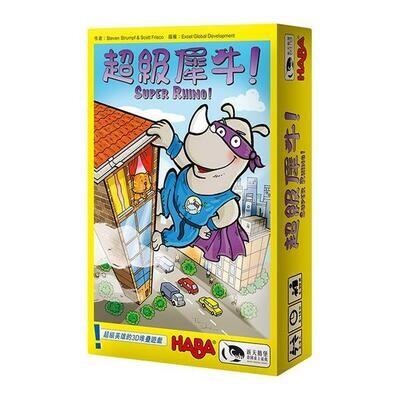 Super Rhino! (Chinese Edition)