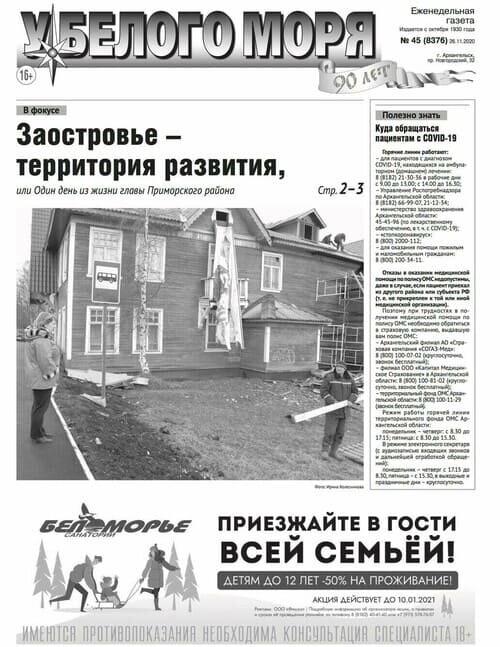 Подписка на газету «У Белого моря»