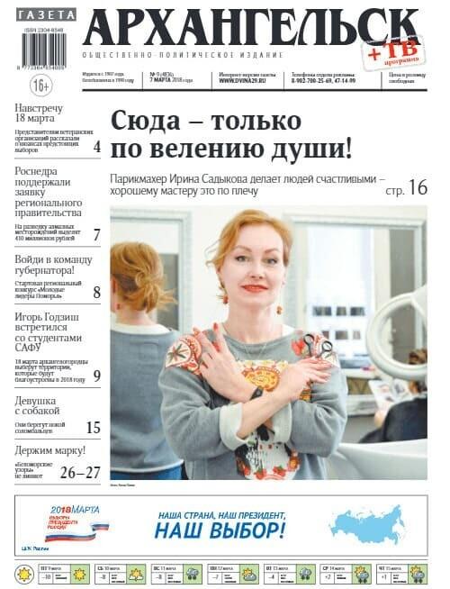 Подписка на газету «Архангельск»