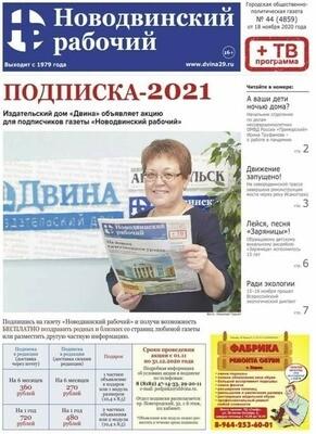 Подписка на газету «Новодвинский рабочий»