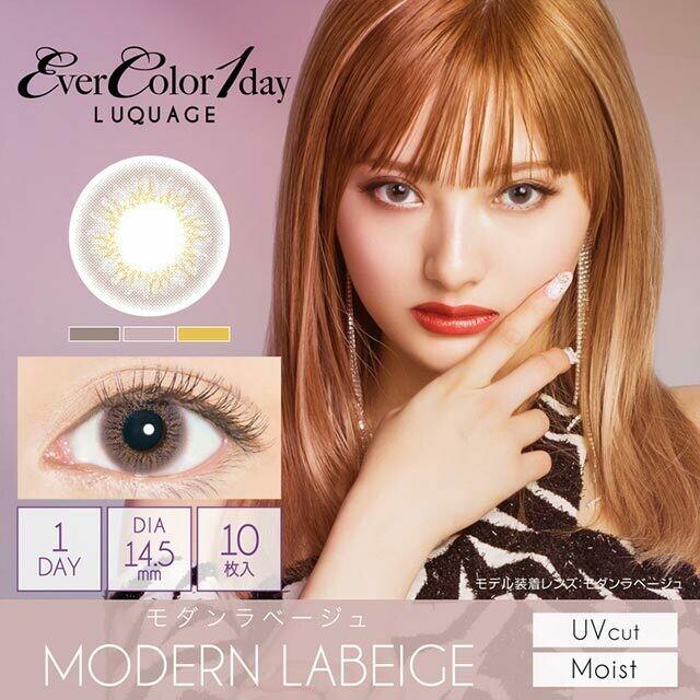 EverColor1day LUQUAGE 棕色Modern Labeige日拋10片裝UV