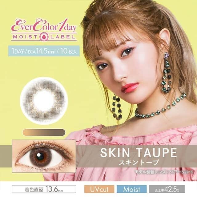 EverColor 1day MoistLabel 棕色Skin Taupe日拋10片裝UV