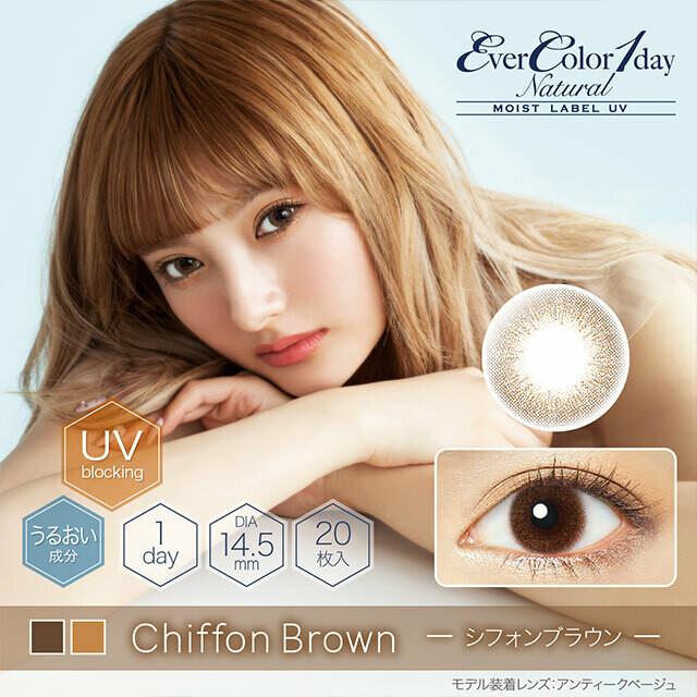 EverColor 1day MoistLabel 棕色ChiffonBrown日拋20片裝UV