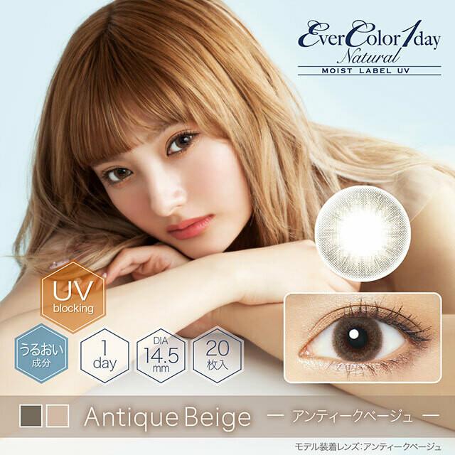 EverColor 1day MoistLabel 棕色AntiqueBeige日拋20片裝UV