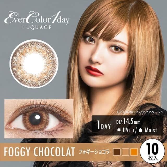 EverColor 1day LUQUAGE 棕色FoggyChocolat日拋10片裝UV