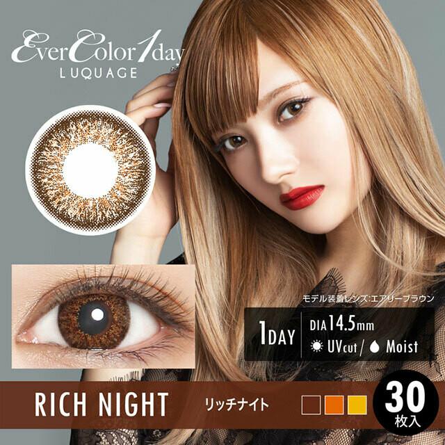 EverColor 1day LUQUAGE 棕色RichNight日拋30片裝UV