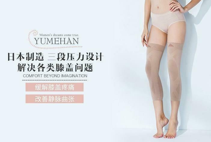夢企覺日本製 保護膝蓋 高彈力加長款護膝M碼