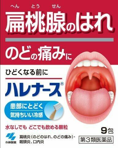 Kobayashi 小林製藥9包 緩解扁桃體紅腫