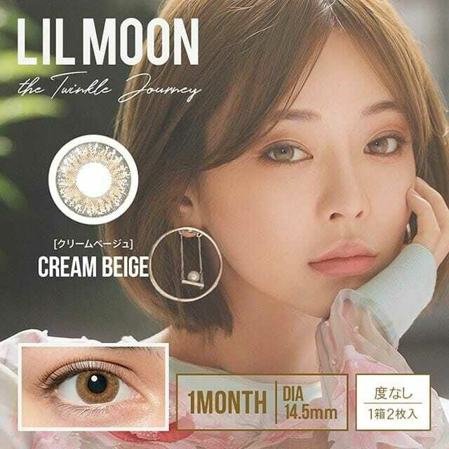 LILMOON 1MONTH 淺棕色CreamBeige月拋2片裝 無度數