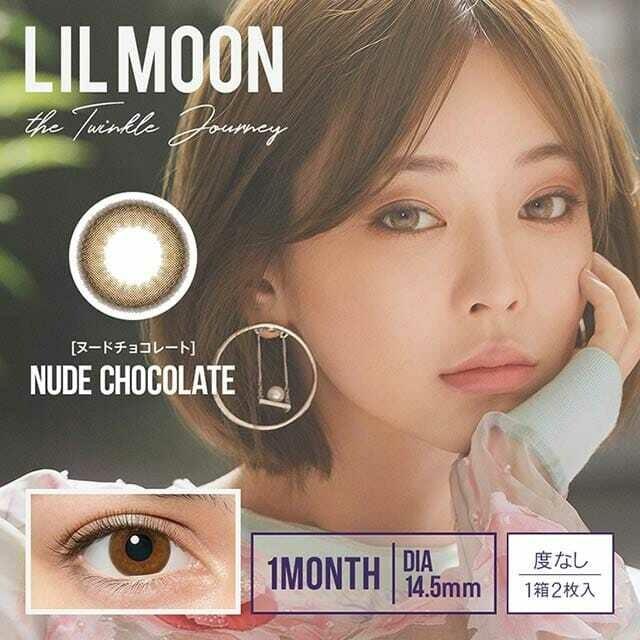 LILMOON 1MONTH 棕色NudeChocolate月拋2片裝 無度數