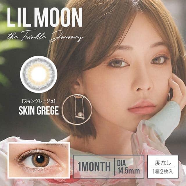 LILMOON 1MONTH 淺灰色SkinGrege月拋2片裝 無度數