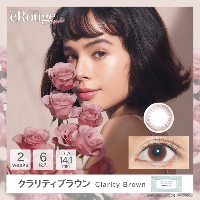 e'Rouge 棕色ClarityBrown雙週拋6片裝