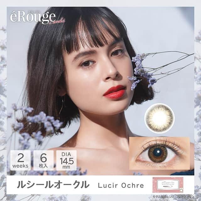 e'Rouge 淺灰色LucirOchre雙週拋6片裝