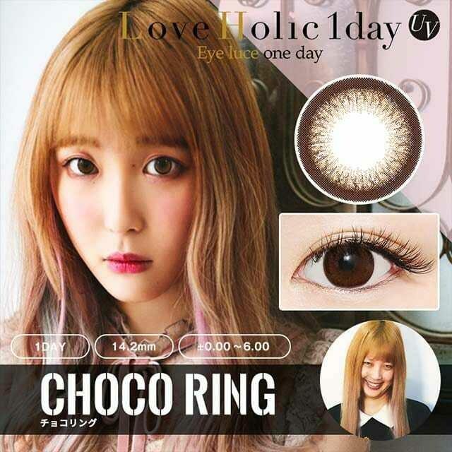 Love Holic UV Eyeluce 1day SE 棕色ChocoRing日拋10片裝