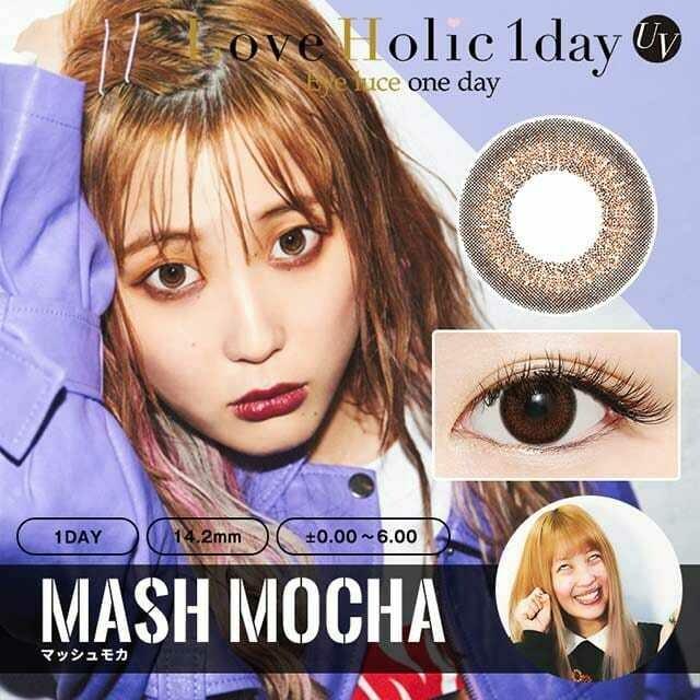Love Holic UV Eyeluce 1day SE 棕色MashMocha日拋10片裝