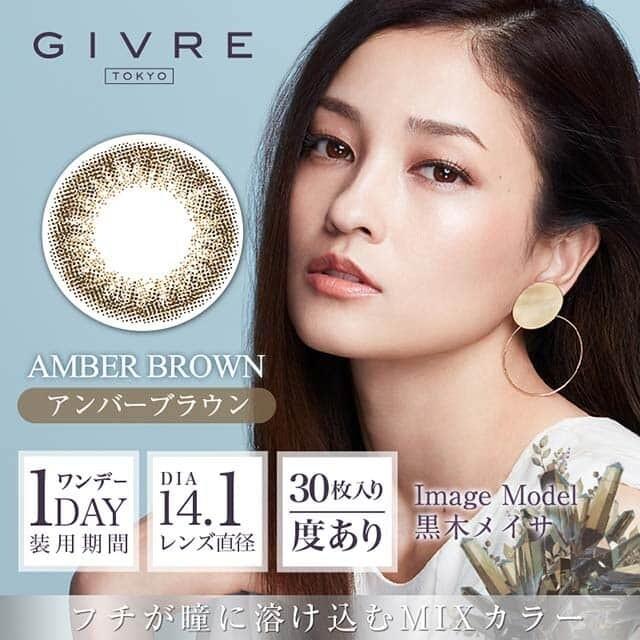 GIVRE TOKYO 棕色AmberBrown日拋30片裝