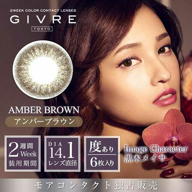 GIVRE TOKYO 2WEEK 棕色AmberBrown雙週拋6片裝