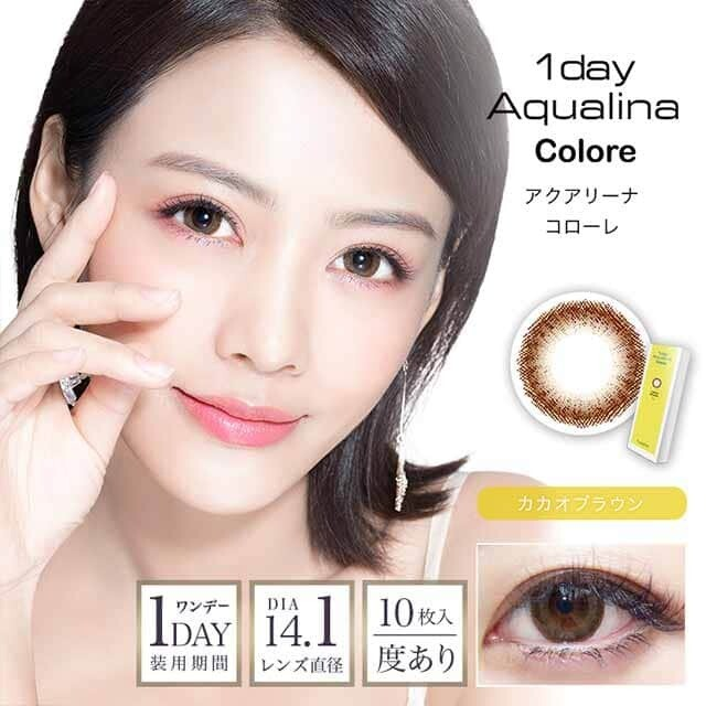 1day Aqualina Colore 棕色CacaoBrown日拋10片裝