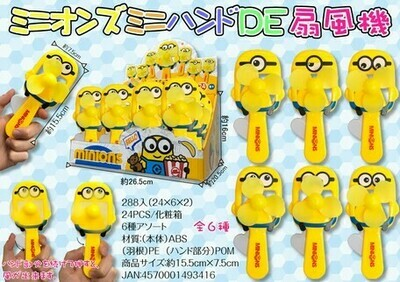 MINION HAND ELECTRIC FAN 15.5CM