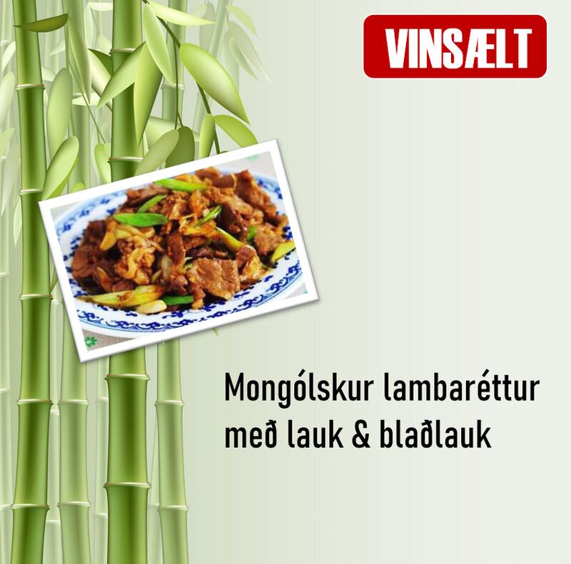 Mongólskur lambaréttur með lauk & blaðlauk