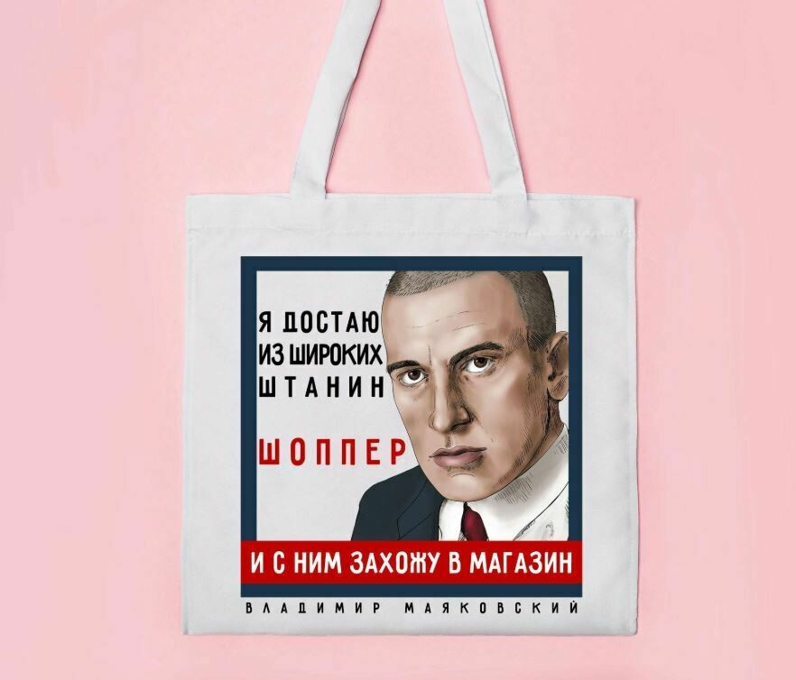 Шоппер с Маяковским