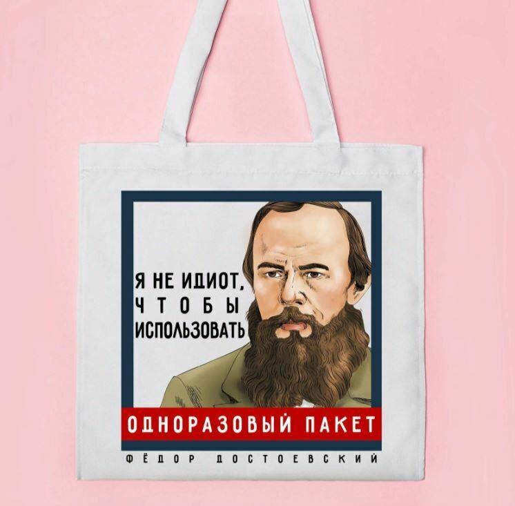 Шоппер с Достоевским