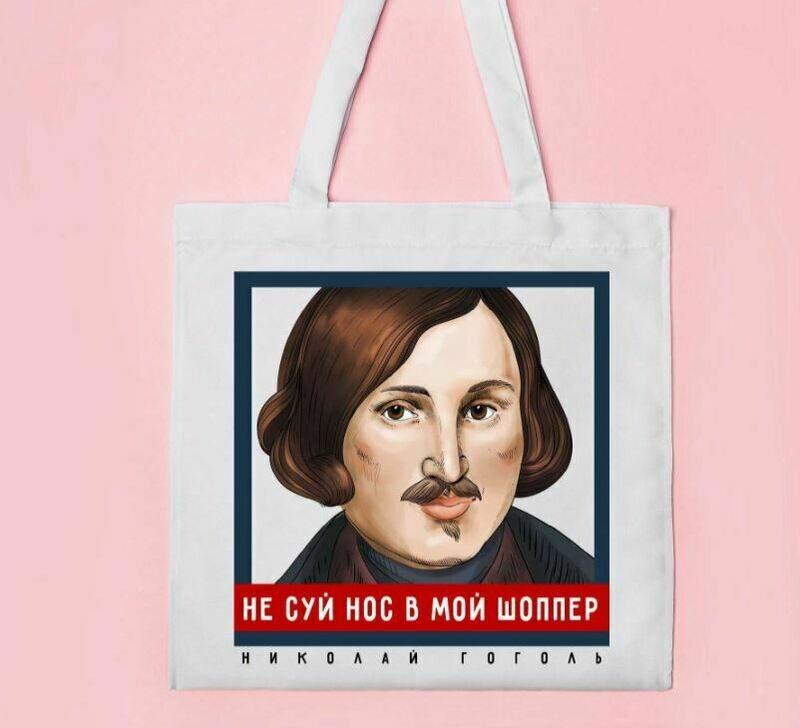 Шоппер с Гоголем