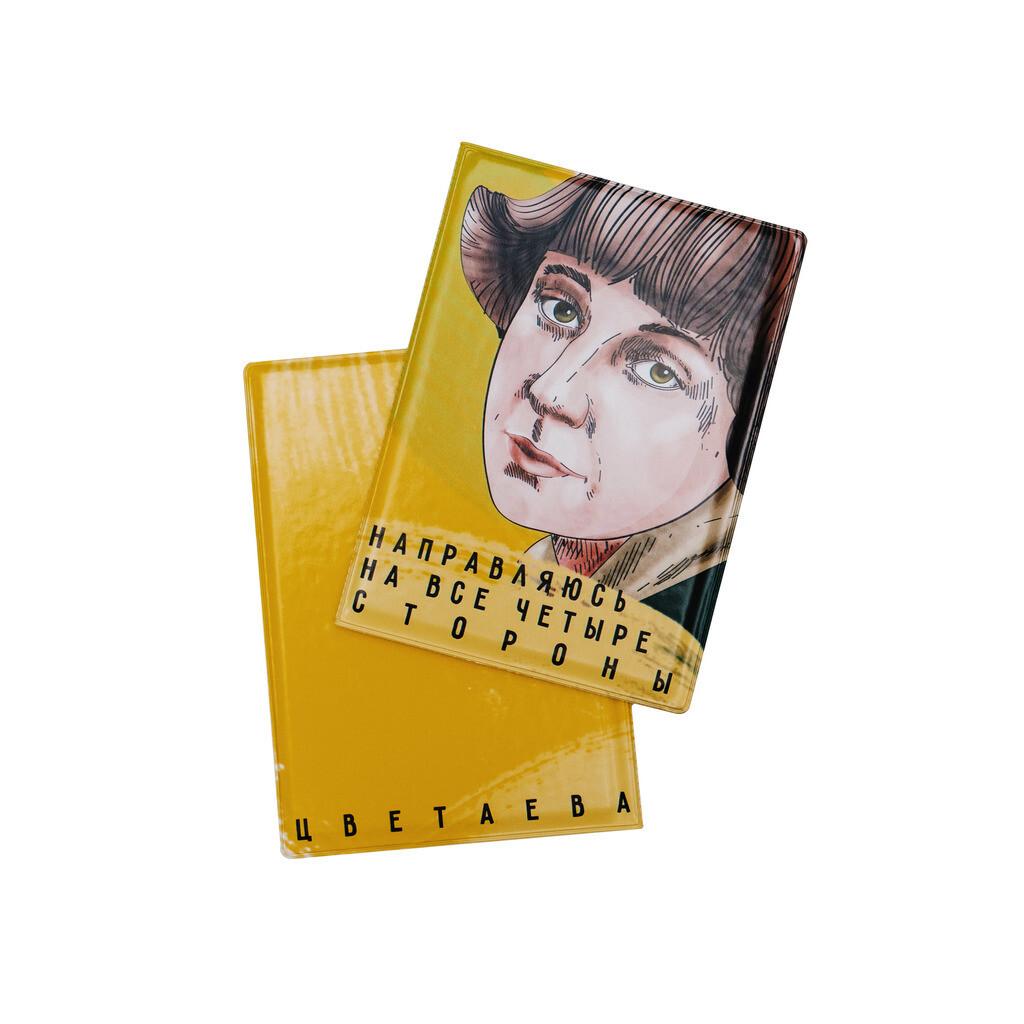Обложка на паспорт с Цветаевой