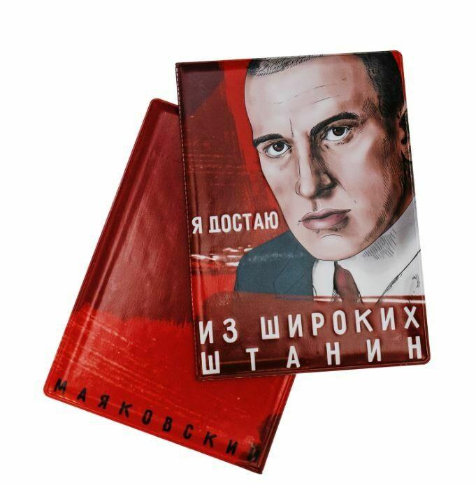 Обложка на паспорт с Маяковским