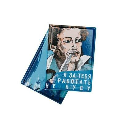 Обложка на паспорт с Пушкиным