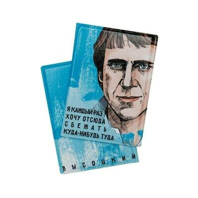 Обложка на паспорт с Высоцким