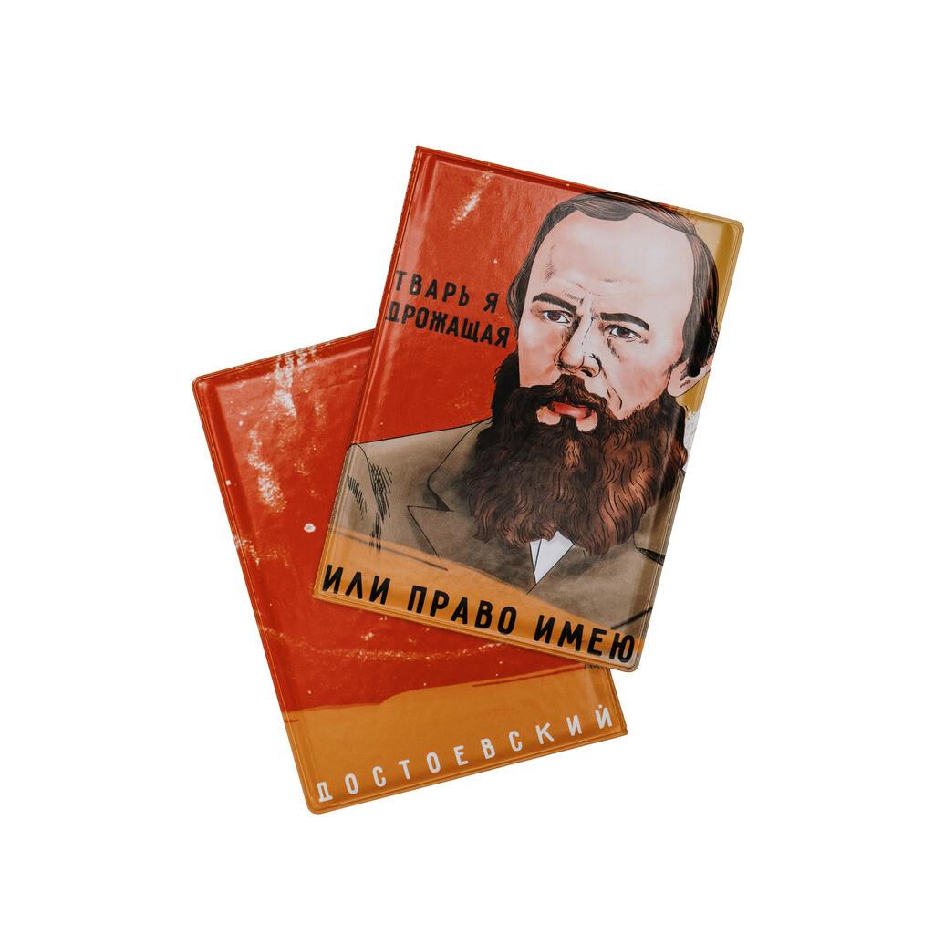 Обложка на паспорт с Достоевским