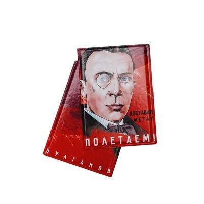 Обложка на паспорт с Булгаковым