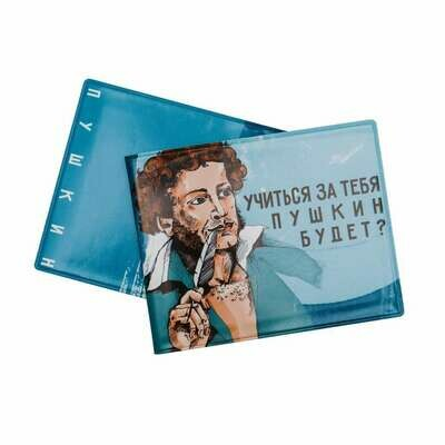 Обложка на студенческий билет с Пушкиным