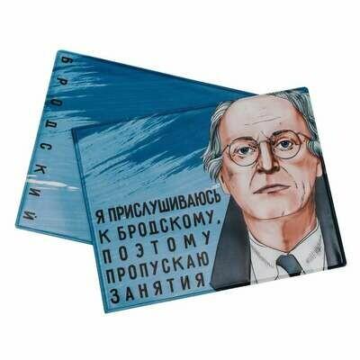Обложка на зачётную книжку с Бродским
