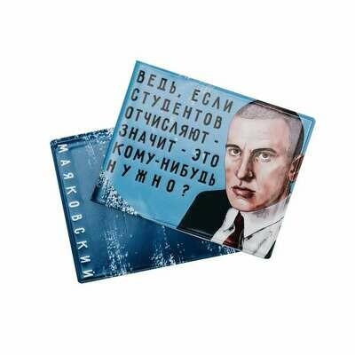 Обложка на студенческий билет с Маяковским