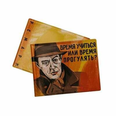 Обложка на студенческий билет с Ремарком